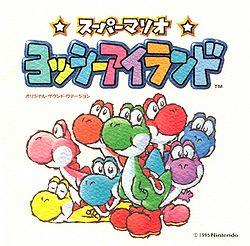 Yoshi's ilsands jap - warp zone - jeu coup de coeur du mois de mars